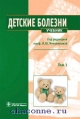 Детские болезни в 2х томах
